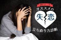 恋愛パターン別「オススメの失恋立ち直り方診断」