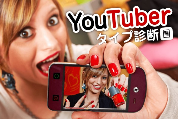 YouTuberタイプ診断