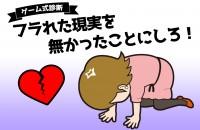 【心理ゲーム】フラれた現実を無かったことにしろ!