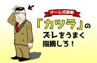 【心理ゲーム】「カツラ」のズレをうまく指摘しろ!