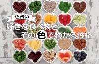 【色占い】好きな食べ物とその色でわかる性格