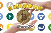 あなたと仮想通貨の関係は・・・「仮想通貨適合度チェック」