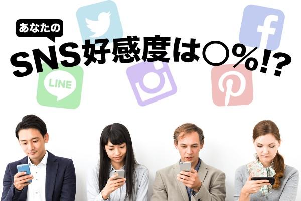 【人気者or敬遠されてる?】あなたのSNS好感度は○%!?