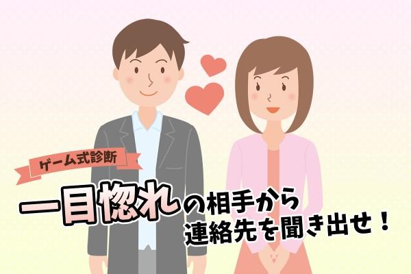 【ゲーム式診断】一目惚れの相手から連絡先を聞き出せ!