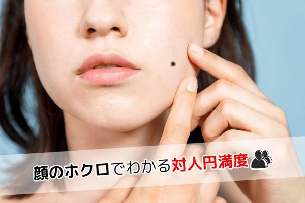 【ホクロ占い】顔のホクロでわかる対人円満度