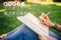 【筆跡占い】字の書き方でわかる隠された性格