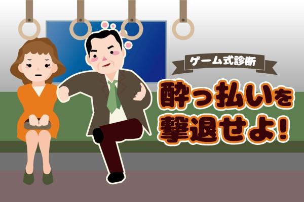 【ゲーム式診断】酔っ払いを撃退せよ!