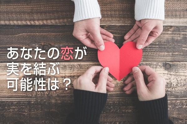 現在の恋を診断!あなたの恋が実を結ぶ可能性は?