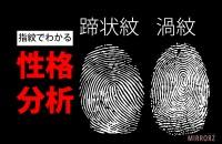 【手相占い】指紋でわかる性格分析