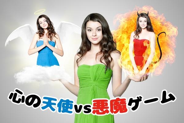 真の性格が暴かれる「心の天使vs悪魔ゲーム」