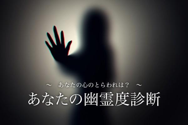 あなたの心のとらわれは?「あなたの幽霊度診断」