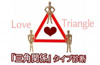 どんな「三角関係」タイプ診断