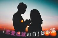 次はいつ恋が叶う?「恋愛成就の日」診断