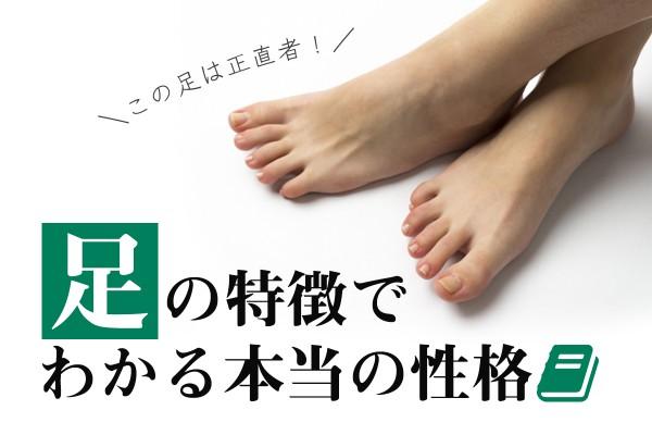 【足占い】足の特徴でわかる本当の性格