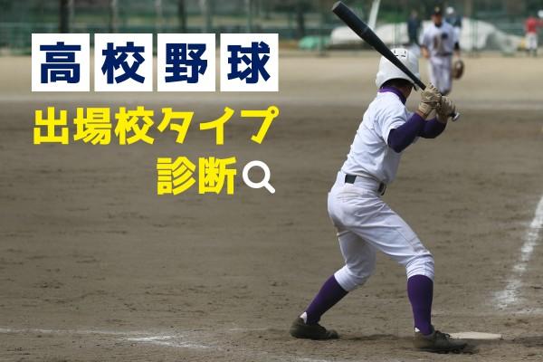 高校野球出場校タイプ診断