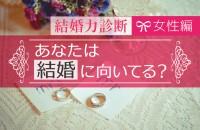 【結婚力診断・女性編】あなたは結婚に向いてる?
