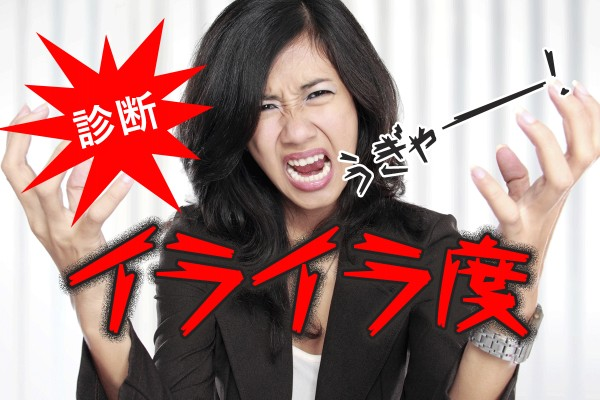 仕事に、子供に、人間関係に、イライラが止まらない。ストレスで、怒りが爆発!「イライラ度診断」