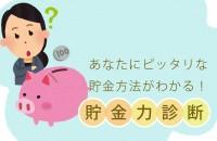 あなたにピッタリな貯金の仕方がわかる!貯金力診断