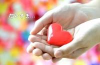 片思いさん集まれ〜!好きな人への最適なアプローチ法が異なる件