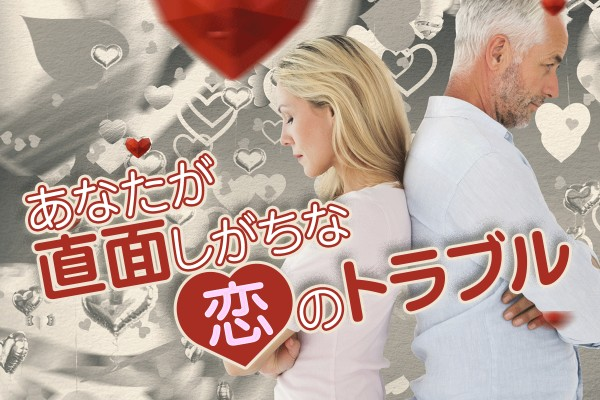 浮気や嫉妬、二股、ダメ男。男と女、ケンカの原因は、様々です「あなたが直面しがちな恋のトラブル」