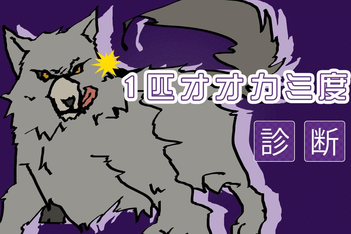 あなたは1匹オオカミ?それとも...『1匹オオカミ』度診断 | MIRRORZ(ミラーズ) 無料の心理テスト・診断・占い