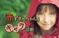 赤ずきんちゃん、気をつけて!みんなが知ってるグリム童話のストーリー☆「赤ずきんちゃんキャラ診断」