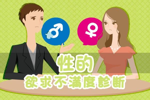 男も女も意外に...? 性的欲求不満度診断
