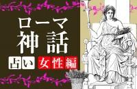 ギリシア神話にも出てくる、オリンポス12神。愛や純潔を司る女神の名前は?「ローマ神話占い<女性編>」
