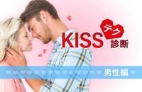 恋するキスのテクニック!KISSテク診断<男性編>