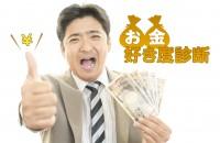 なんだかんだ言って、お金は大事だよ!お金好き度診断