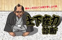 日本古来より、最高級の謝罪と誠意、服従を 表すパフォーマンス。それが、土下座です!「土下座力診断」