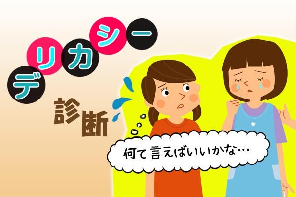 デリカシーがない人とは、空気が読めない、無神経な人のこと。心配りは大切☆「デリカシー診断」