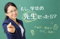 あなたは、生徒の人気者☆「もし、学校の先生だったら?」<有名なあの人!編>