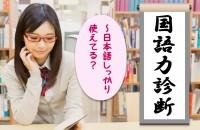 国語力診断〜日本語しっかり使えてる?