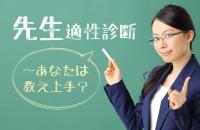 教師適性診断テスト〜あなたは教え上手?<こんな人柄!編>