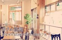 カフェ診断<あなたに似合うのはどんなカフェ?>