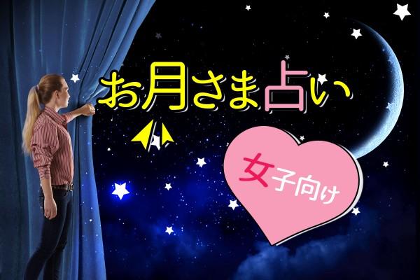 月の満ち欠け、女性に神秘的な影響が☆「お月さま占い<女子向け>」