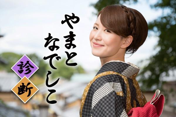 凛とした、美しさ。日本女性の鏡です。「やまとなでしこ度」診断