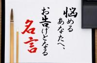 日本の、世界の、歴史の偉人から「悩めるあなたへ、お告げとなる名言」