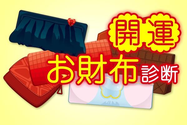 恋愛運、金運、仕事運に健康運、みんなまとめて運気が上がりますように☆「開運お財布診断」