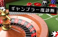 人生はギャンブルの連続!?ギャンブラー度診断