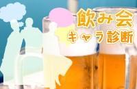 飲み会でのあなたのキャラクターがわかる!飲み会キャラ診断