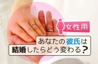 あなたの彼氏は結婚したらどう変わる?<女性用>