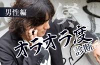 今や希少、男気溢れる日本男児。オラオラ漢は、実は真面目で誠実で、モテる「オラオラ度診断<男性向け>」