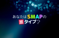 あなたはSMAPの誰タイプ?SMAPメンバー占い