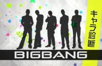 人気K-POPアイドル!BIGBANGキャラ診断