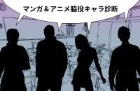 まさかあのキャラクターとは!マンガ&アニメ脇役キャラ診断