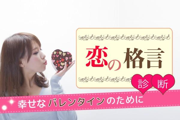 恋の格言診断<幸せなバレンタインのために♡>