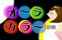 オーラ診断で霊的エネルギーの色がわかる!「オーラカラー診断」