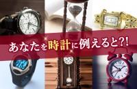 あなたがどんな腕時計タイプか診断します!『あなたを時計に例えると?!』